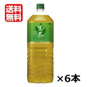 送料無料 キリン 生茶  2L×6本(1ケース)|kaiseiya