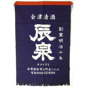 酒屋の前掛 辰泉 kaiseiya
