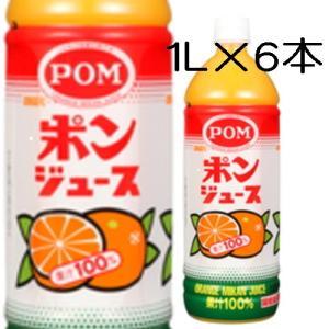 送料無料 えひめ飲料 POM ポンジュース ペットボトル 1L×6本(1ケース) kaiseiya