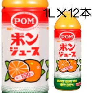 送料無料 えひめ飲料 POM ポンジュース ペットボトル 1L×12本(2ケース分)|kaiseiya