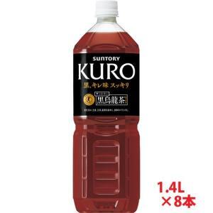送料無料 サントリー 黒烏龍茶 ペットボトル 1.4L×8本(1ケース)|kaiseiya