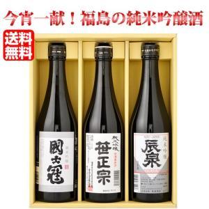 お中元 日本酒 飲み比べセット 今宵一献 福島の地酒純米吟醸3本セット 500ml×3本|kaiseiya