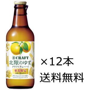 【送料無料】宝酒造 寶CRAFT 岩手 北限のゆず 東北限定 330ml×12本(1ケース)|kaiseiya