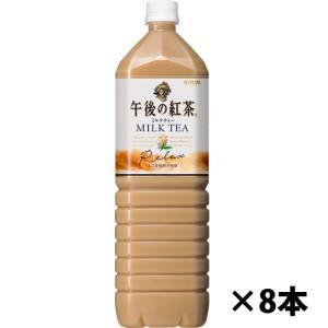 送料無料 キリン 午後の紅茶 ミルクティー 1.5LPET×8本(1ケース)|kaiseiya