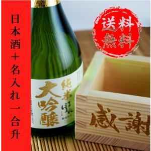 ギフト 日本酒 名入れ 升 会津ほまれ 純米大吟醸 極 300ml・一合升セット|kaiseiya