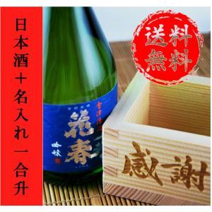 ギフト 日本酒 名入れ 升 花春 吟醸酒 300ml・一合升セット|kaiseiya