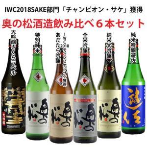 日本酒 飲み比べセット 奥の松酒造飲み比べ6本セット 720ml×6本 IWC2018チャンピオン・サケ獲得|kaiseiya