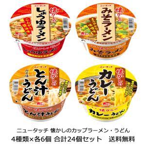 【送料無料】ニュータッチ 懐かしのカップラーメン・うどん 詰め合わせ24個セット|kaiseiya