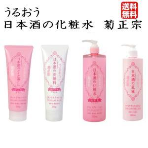 父の日 送料無料 菊正宗 日本酒の化粧品 4点セット|kaiseiya