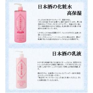 父の日 送料無料 菊正宗 日本酒の化粧品 4点セット|kaiseiya|03