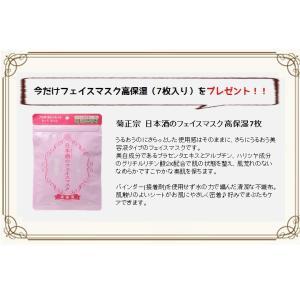 父の日 送料無料 菊正宗 日本酒の化粧品 4点セット|kaiseiya|04