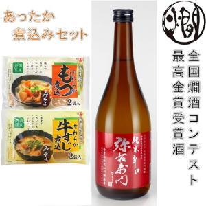 燗酒 簡単調理 燗して美味しい日本酒 弥右衛門辛口純米酒 720ml&丸善 もつ煮込 みそ味&丸善 国産野菜と牛すじ煮込 みそ味 日本酒おつまみセット kaiseiya