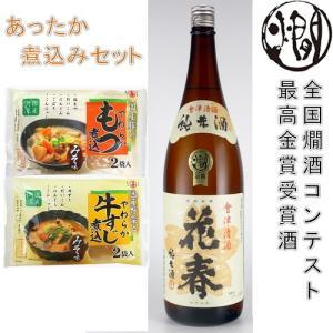 燗酒 簡単調理 燗して美味しい日本酒 花春 濃醇純米酒 720ml&丸善 もつ煮込 みそ味&丸善 国産野菜と牛すじ煮込 みそ味 日本酒おつまみセット kaiseiya