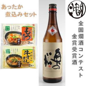 燗酒 簡単調理 燗して美味しい日本酒 奥の松 あだたら吟醸 720ml&丸善 もつ煮込 みそ味&丸善 国産野菜と牛すじ煮込 みそ味 日本酒おつまみセット kaiseiya