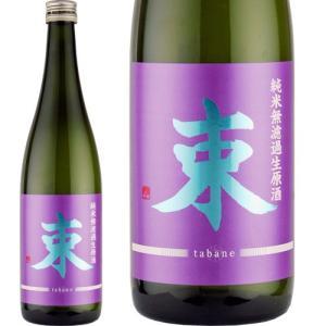束(たばね)純米原酒無濾過生 720ml 数量限定 要冷蔵|kaiseiya
