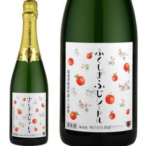 ふくしまふじシードル 750ml 福島県産ふじりんご使用|kaiseiya