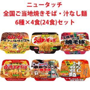 送料無料 ニュータッチ 全国ご当地焼きそば・汁なし麺 6種×4食(24食)カップ麺 詰め合わせ|kaiseiya