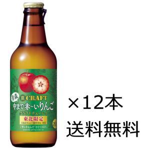【送料無料】宝酒造 寶CRAFT 青森 中まで赤〜いりんご 東北限定 330ml×12本(1ケース)|kaiseiya