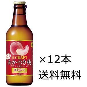 【送料無料】宝酒造 寶CRAFT ふくしま あかつき桃 東北限定 330ml×12本(1ケース)|kaiseiya