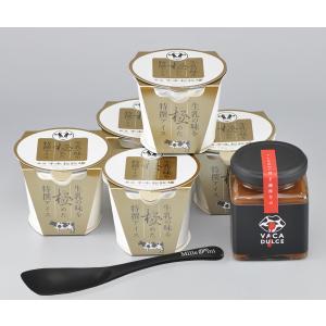 那須千本松牧場 ドルセ・デ・レチェ&生乳の味を極めた特選アイス5個セット 産地直送