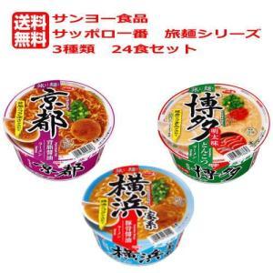 送料無料 サンヨー サッポロ一番 旅麺セット 3種×8食(24食)博多 京都 横浜 カップ麺 詰め合わせ|kaiseiya