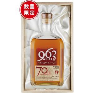 ブレンデッドモルトウイスキー963 19年 70周年記念 700ml 46度 963 70th ANNIVERSARY AGED 19 YEARS 数量限定|kaiseiya