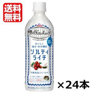 【送料無料】キリンビバレッジ 世界のキッチンから ソルティライチ 500ml×24本PET(1ケース)|kaiseiya