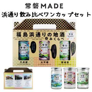 日本酒 飲み比べセット 常磐MADE 浜通りの地酒呑み比べワンカップセット 180ml×3本