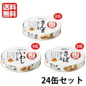 【送料無料】国分 K&K 日本のだし煮 さんまだし煮×8缶 いわしだし煮×8缶 さばだし煮×8缶 100g×24缶セット|kaiseiya