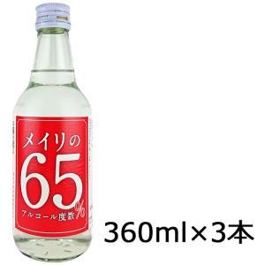 明利酒類 メイリの65% アルコール65% 360ml×3本|kaiseiya