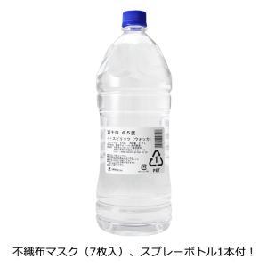 【送料無料】【複数購入でも1本ずつの配送となります】富士白65度 スピリッツ 2.7L|kaiseiya
