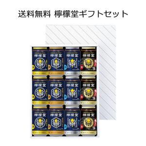 【お中元】【送料無料】 檸檬堂 飲み比べ ギフトセット 350ml×12缶|kaiseiya