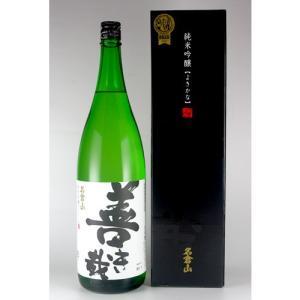 名倉山 純米吟醸 善き哉 1.8L|kaiseiya