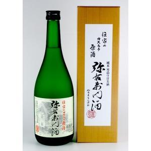 大和川 弥右衛門酒 カスモチ原酒 720ml|kaiseiya