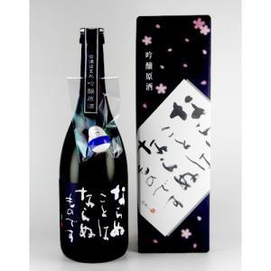 ほまれ 吟醸原酒 ならぬことはならぬものです 720ml|kaiseiya