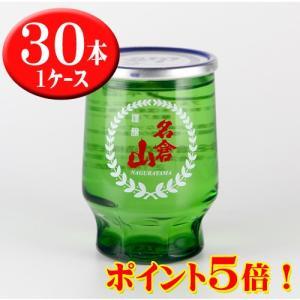 名倉山 カップ 180ml 30本入り 1ケース|kaiseiya