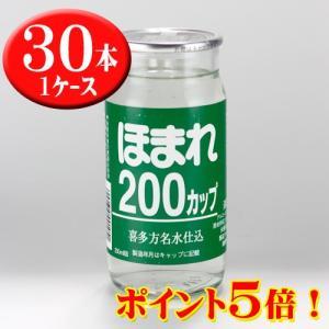 会津ほまれ 200カップ 30本入り 1ケース|kaiseiya
