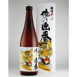 国権 特別本醸 俺の出番 720ml|kaiseiya