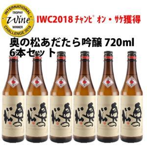 奥の松 あだたら吟醸 720ml×6本 IWC2018チャンピオン・サケ獲得 kaiseiya