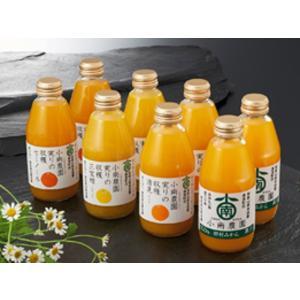 【送料無料】【産地直送】小南農園 実りの収穫 4種の柑橘ジュース 200mlX8本 ※ラッピング・熨斗不可、代引不可|kaiseiya