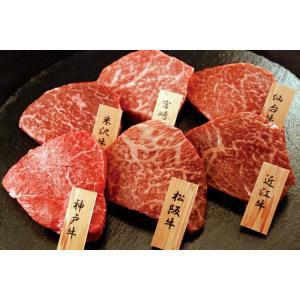 【送料無料】【産地直送】日本ブランド牛6選 ミニステーキ 神戸牛もも、松阪牛もも、近江牛もも、米沢牛もも、宮崎牛もも、仙台牛もも|kaiseiya