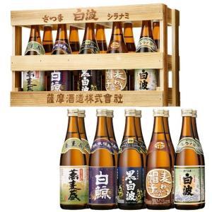 お中元 ギフト 焼酎飲み比べ 薩摩酒造 よいしょ白波 厳選ミニボトル 100ml×10本 kaiseiya