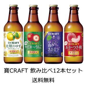 【送料無料】【9月以降お届け】宝酒造 寶CRAFT 東北限定4種×3本 飲み比べ12本セット|kaiseiya