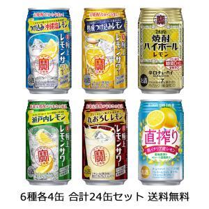 【送料無料】宝酒造 レモンチューハイ 350ml 飲み比べ24本セット レモンサワー|kaiseiya