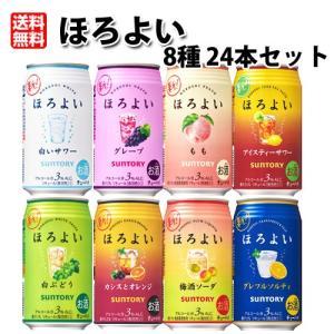 サントリー ほろよい350ml 8種×3本 飲み比べ24本セット|kaiseiya