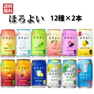 サントリー ほろよい350ml 12種×2本 飲み比べ24本セット kaiseiya
