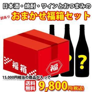 訳あり 福袋 お酒とおつまみのおまかせ福箱セット 送料無料 日本酒 焼酎 ワイン 0056147|kaiseiya