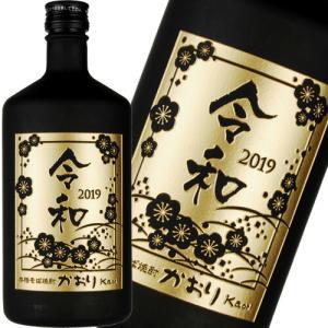 本格そば焼酎 かおり 25度 720mlボトル彫刻 改元記念 令和ボトル クリアケース入 数量限定 kaiseiya