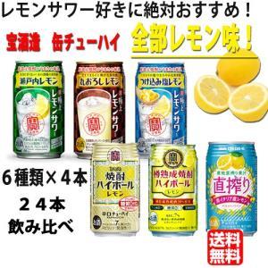 晩酌 宅飲み レモンサワー レモンチューハイ 宝酒造 レモン 缶チューハイ350ml 6種×4本 飲み比べ24本セット|kaiseiya