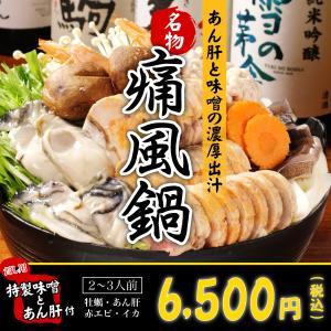 大人気! 痛風鍋(通風鍋)鍋セット(2〜3人前)牡蠣・海老・あん肝・イカ を 特製 どぶ汁 でご賞味の画像